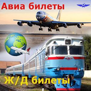 Авиа- и ж/д билеты Ярково
