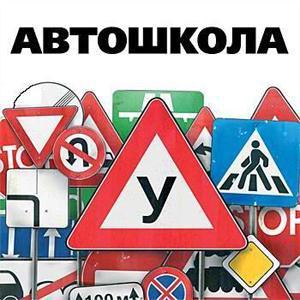 Автошколы Ярково