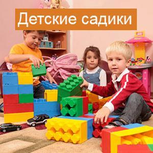 Детские сады Ярково