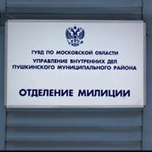Отделения полиции Ярково
