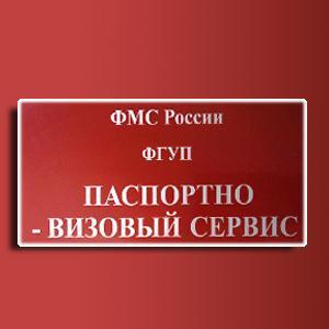 Паспортно-визовые службы Ярково