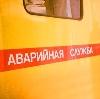 Аварийные службы в Ярково