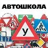 Автошколы в Ярково