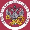 Налоговые инспекции, службы в Ярково