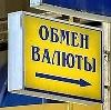 Обмен валют в Ярково