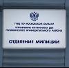 Отделения полиции в Ярково