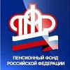 Пенсионные фонды в Ярково