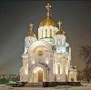Религиозные учреждения в Ярково