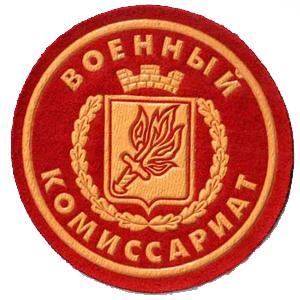 Военкоматы, комиссариаты Ярково